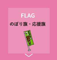のぼり旗・応援旗