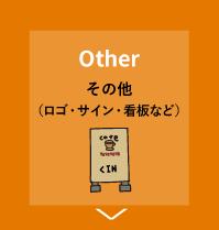 その他(ロゴ・サイン・看板など)