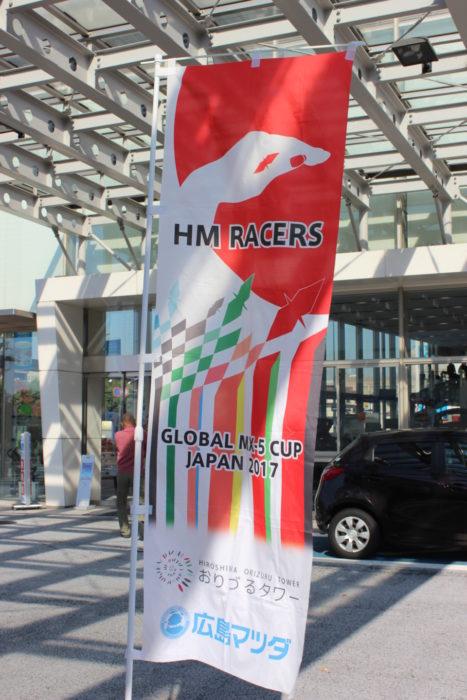 株式会社HAL のぼり旗製作実績 HMRacers様